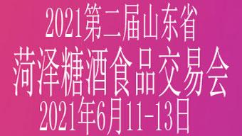 2021第二届山东省春季菏泽糖酒食品交易会