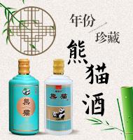 贵州为国酒业有限公司