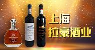 上海拉豪酒业有限公司