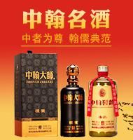 贵州中翰酒业集团有限责任公司
