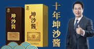 贵州台尊郎坤沙酒业有限公司