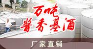 贵州春风醉酒业有限公司