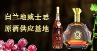 山东梵帝迦酒庄有限公司