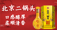 北京市红粮液酒厂
