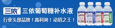 河南三依食品有限公司