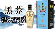 武汉楚天汉荞酒业有限公司