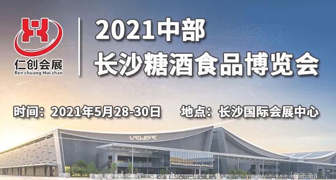 2021中部(长沙)糖酒食品博览会