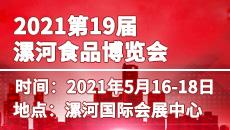 2021年第十九届中国(漯河)食品博览会