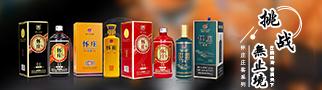 贵州怀庄酒业(集团)有限公司怀庄庄客系列