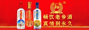 泸州老窖老乡酒全国运营中心