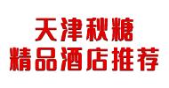 全国秋季105届(天津)糖酒会