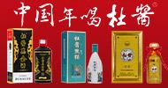 贵州杜酱酒业