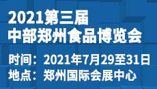 2021第三届中部郑州食品博览会