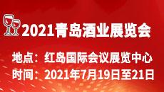 2021青岛国际酒业展览会