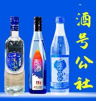 山东省酒号公社酒业有限公司