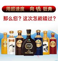 貴州習酒習名醬酒系列