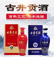 亳州古井贡酒销售公司