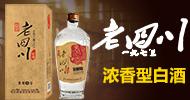 四川君道酒业有限公司