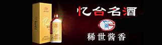 贵州省仁怀市忆台名酒业有限公司