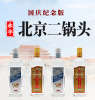北京二锅头酒业股份有限公司国庆纪念版