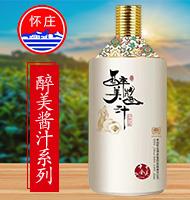 贵州怀庄酒业怀庄醉美酱汁系列