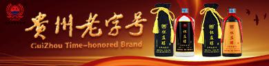 贵州怀庄酒业集团怀庄醇酒