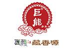 西藏藏香源生物科技有限公司