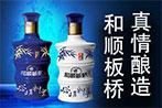 山东坊子板桥酒业有限公司