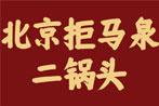 北京拒马泉酒业有限公司
