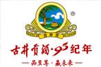 古井贡酒95纪年酒运营中心