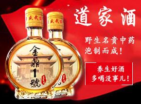 湛江市聚盛武当酒业有限公司