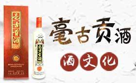 安徽亳古白酒销售有限公司