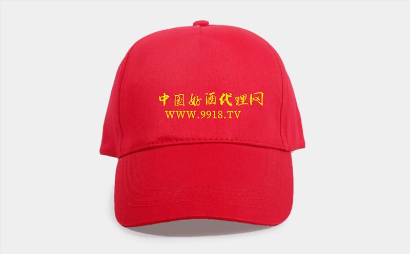好酒代理網宣傳帽子