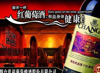 張裕葡萄酒價格表