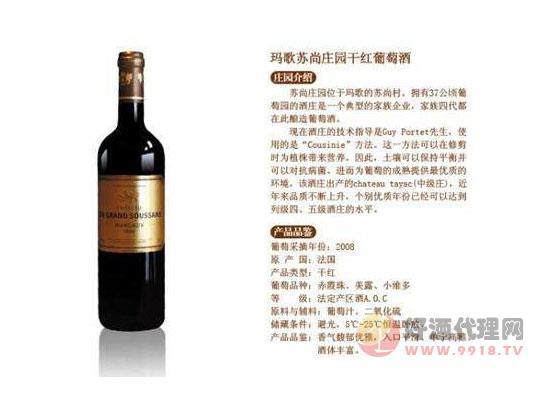 瑪歌紅酒價格表