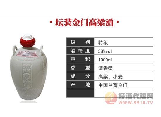 58°金門高粱酒價格1000ml