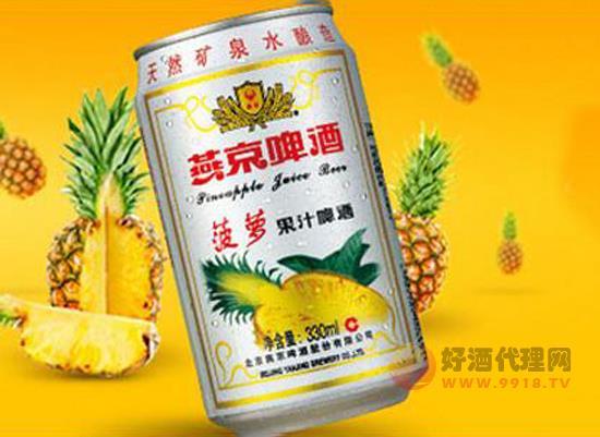 燕京9度菠萝啤听罐装价格330ml