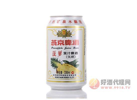 燕京菠萝啤酒价格330ml