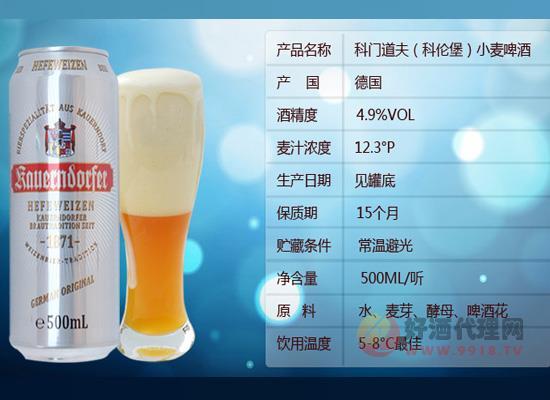 德国科伦堡小麦啤酒罐装价格