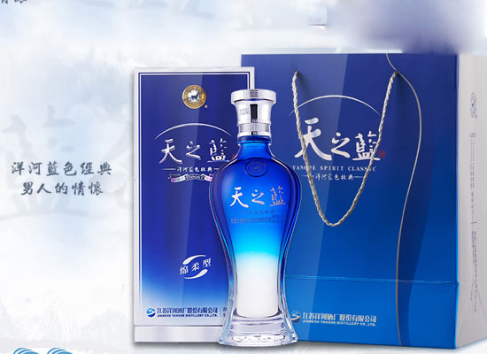 洋河藍色經典天之藍價格要比海之藍貴嗎