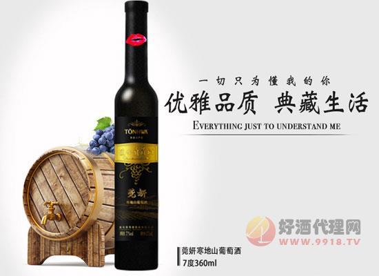 通化莞妍寒地山葡萄酒好喝嗎?價格貴嗎?