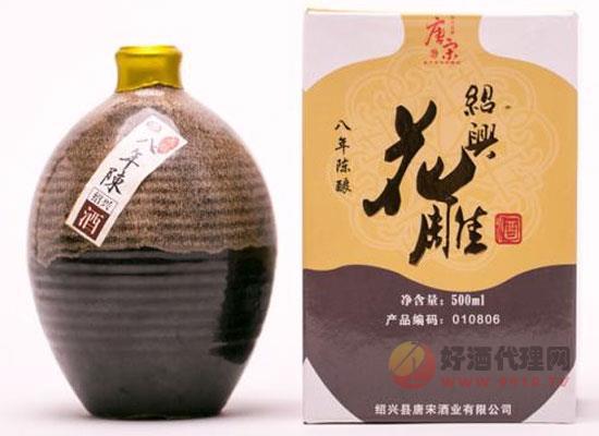 唐宋八年陳釀紹興花雕酒的價值,味道怎么樣