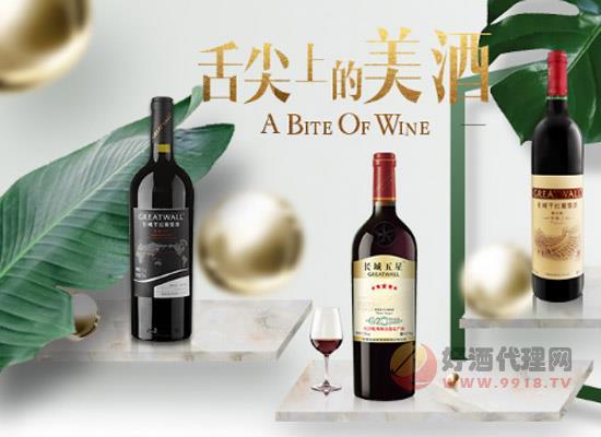 长城三星赤霞珠干红葡萄酒750ml