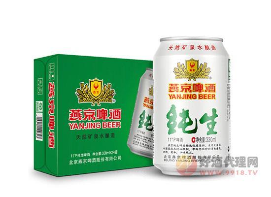 燕京啤酒 11度 纯生啤酒 整箱装 价格