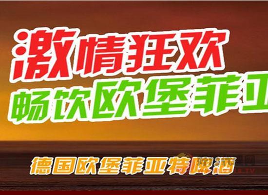 欧堡菲亚特联手中国好酒代理网为激情时刻递酒