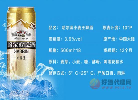 哈尔滨小麦王啤酒500ml*18听价格