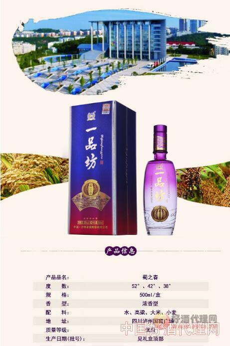 瀘州一品坊紫色52度酒-蜀之春