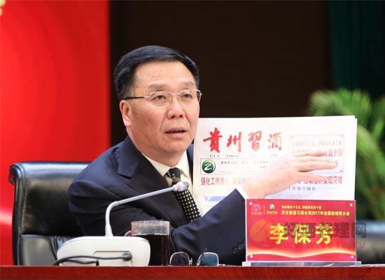 李保芳:自信有定力 铸就茅台万亿市场