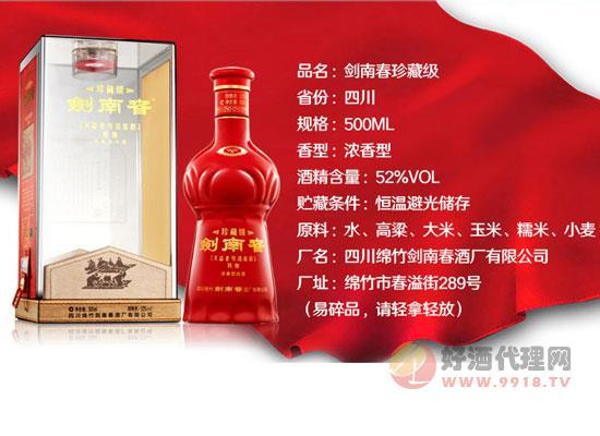 剑南春52度珍藏级 单瓶装和箱装价格