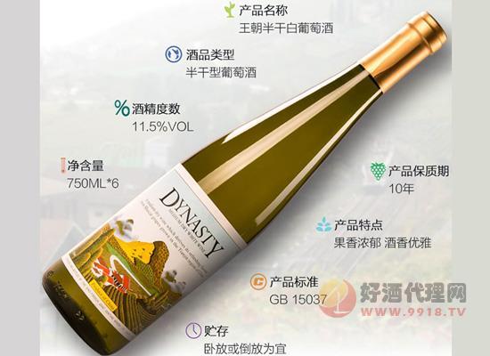 王朝半干白葡萄酒750ml×6,瓶整箱裝參考價格